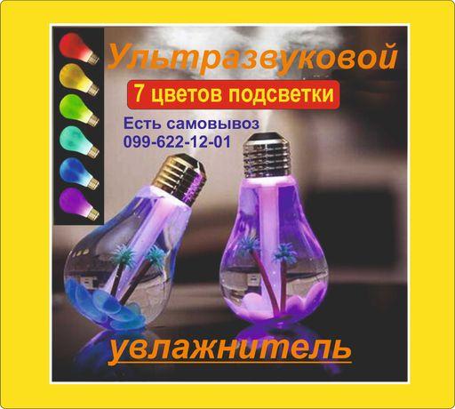 Ультразвуковой увлажнитель воздуха Лампочка Ночник 7 цветов 400 мл