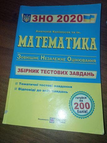 Книги підготовка до зно математики