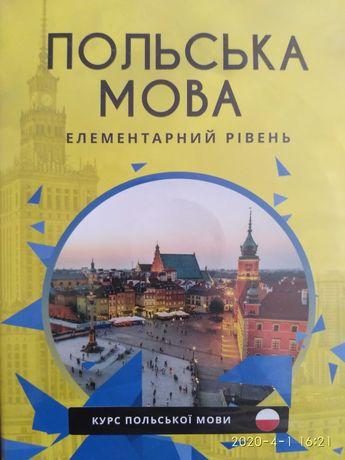 """Диск CD курс """"Польська мова"""" для начинающих"""