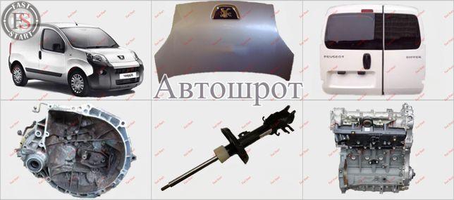 Авторозбірка Peugeot Bipper з 2008р /Разборка, ШРОТ Пежо Биппер/
