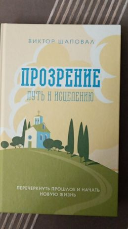 Виктор Шаповал Прозрение путь к исцелению