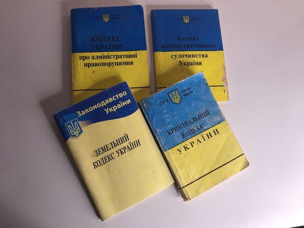 Кодекс Украины. 4 книги.