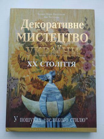 Декоративне мистецтво України 21 століття