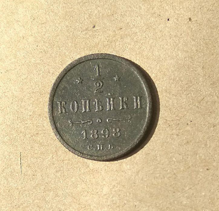 1/2копейки 1898 год Богодухов - изображение 1