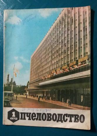 Пчеловодство №1 1972 г. журнал