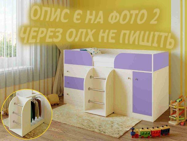 Детская кровать чердак дитяче ліжко горище