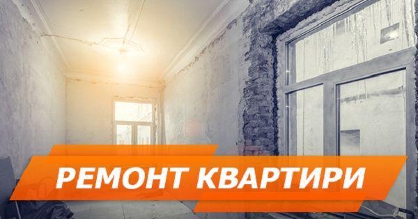 Ремонт квартир під ключ