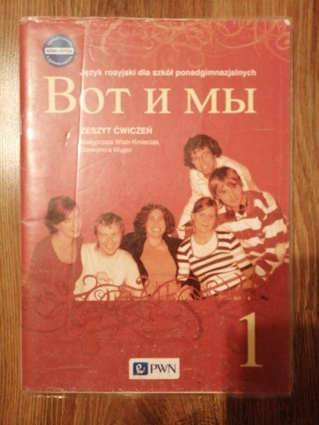 Język rosyjski zeszyt ćwiczeń klasa 1