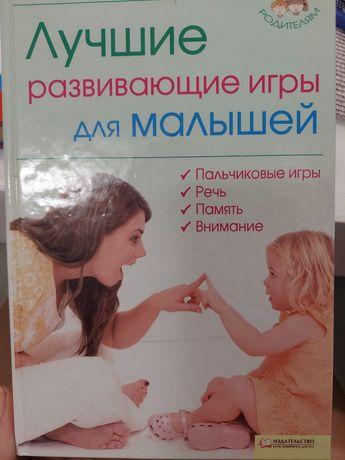 книга лучшие развивающие игры для малышей