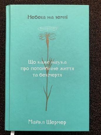 Книга- Небеса на землі (Майкл Шермер)