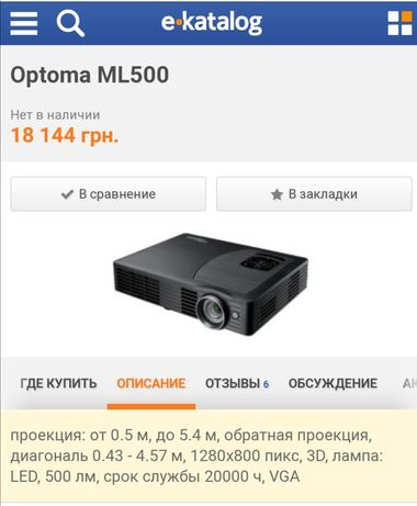 Компактный 3d Проектор Optoma ML500