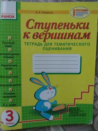 Тетрадь для оценивания,Назаренко,3 клас