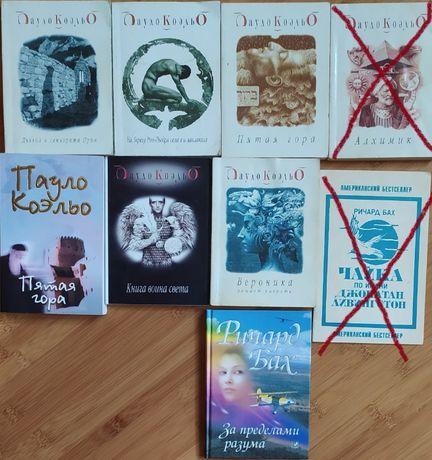 Книга, книги Пауло Коэльо «Алхимик» и др.