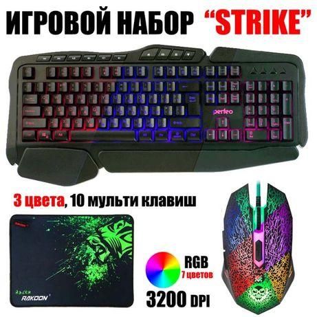 Игровой набор с Подсветкой STRIKE, мышь + клавиатура + ковер