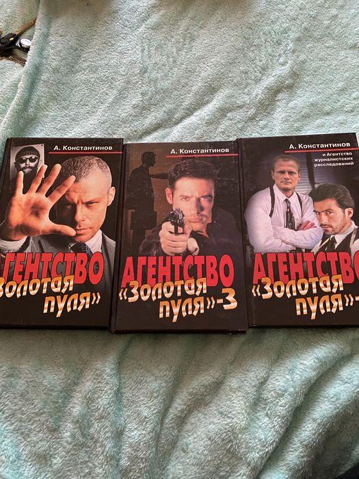 Продам книги Золотая пуля Ровно - изображение 1