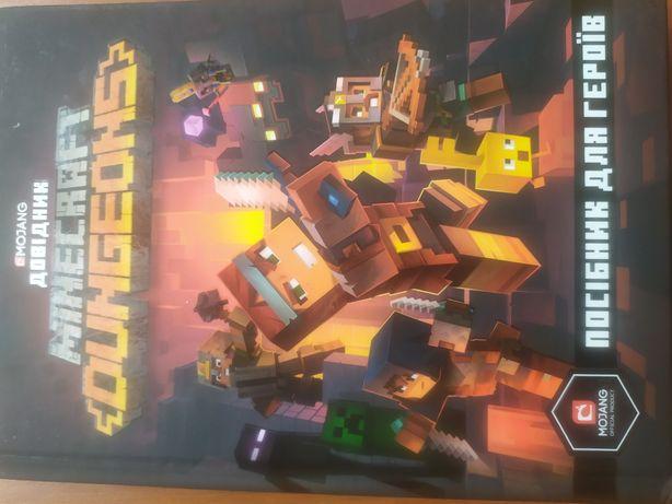 Книга Minecraft Посібник для героїв