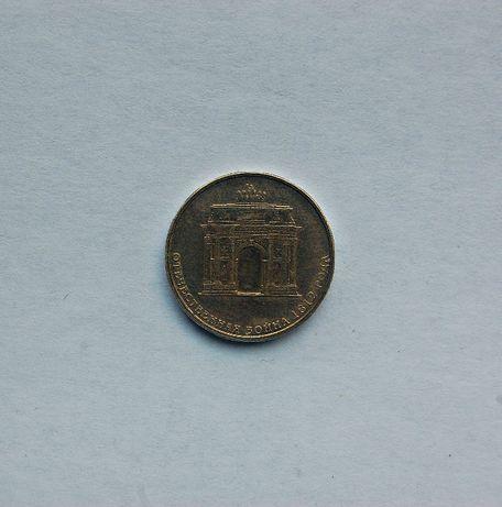 10 рублей Арка