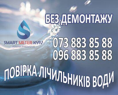 Поверка счетчиков воды, без демонтажа, Киев