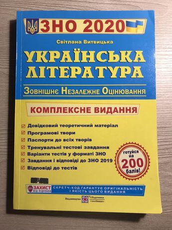ЗНО Украинская литература 2020