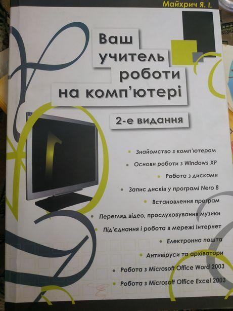 Ваш учитель роботи на комп'ютері