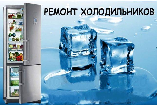 Качественный ремонт холодильников на дому у заказчика.