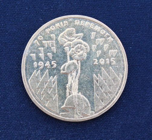 Монета Украины 1 гривна 2015г. 70 лет Победы