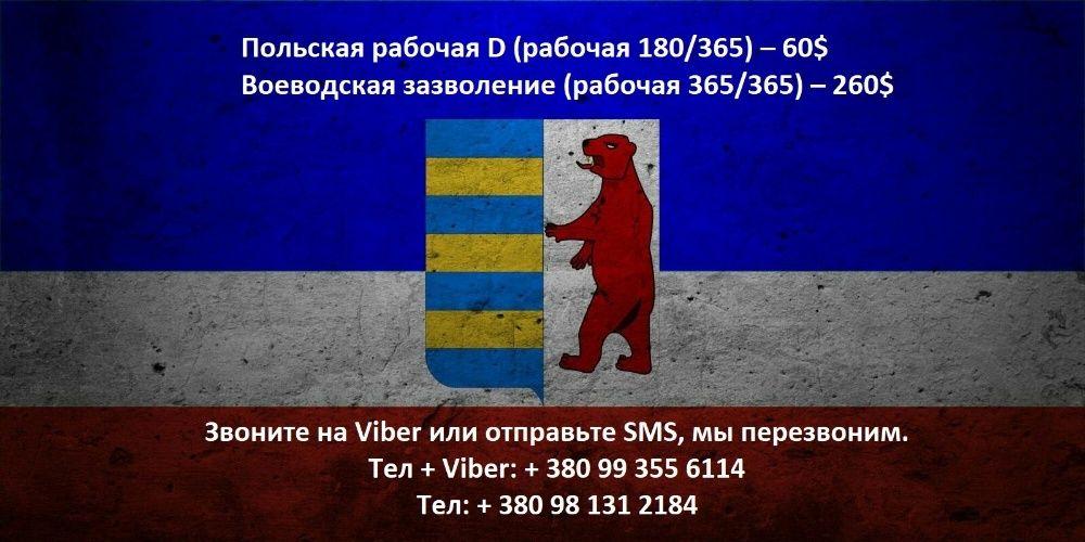 Сезонная, Візи , Воєводська, Польська Віза / Виза / Visa робоча віза