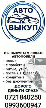 Выкуп авто!