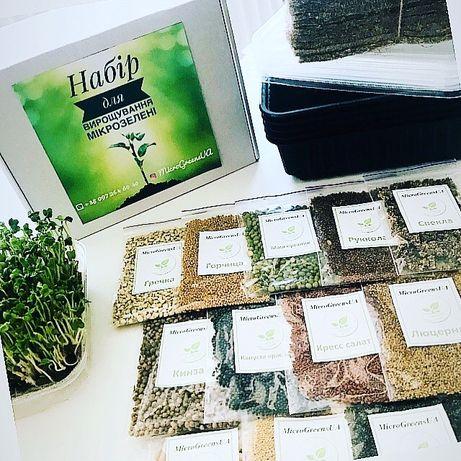 Набор для выращивания микрозелени Микрогрин Microgreen