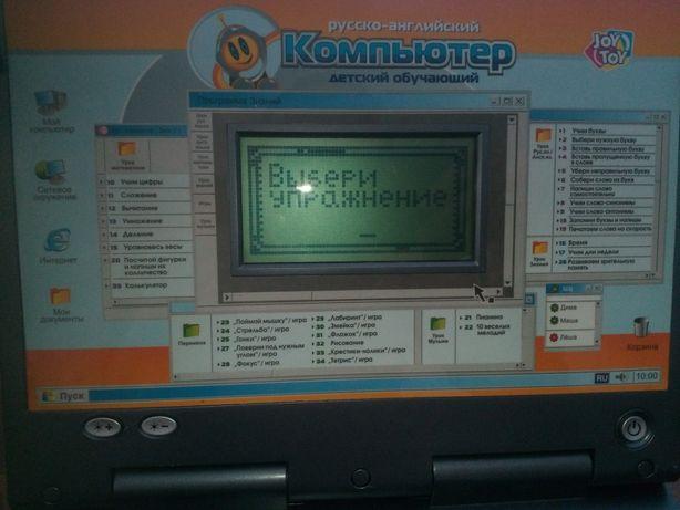 Детский компьютер для развития