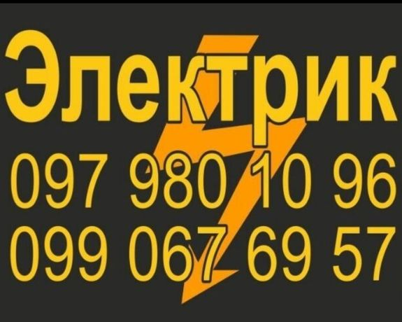 Услуги электрика Кропивницкий Заземление Электромонтаж  Сигнализация В