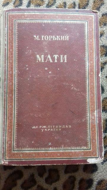 Горький. Мати. Книга. Мать. Литература. Класика. Українською. 1950.