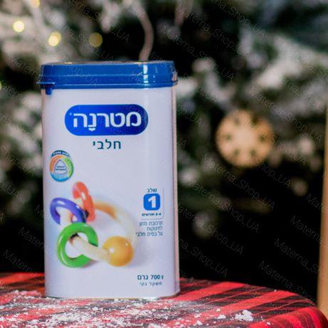 Детская Молочная Смесь Халеви 1 этапа ТМ Матеран (Materna) из Израиля
