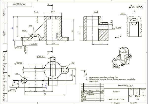 3d-модели, 2d чертежи, схемы, эскизы, фотограмметрия и другое