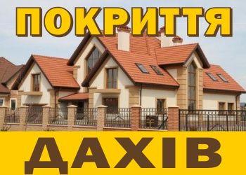 Швидко, якісно й надійно зробимо дах. Тернополь - изображение 1