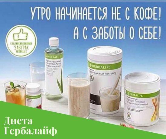 Сбалансированное питание Herbalife.