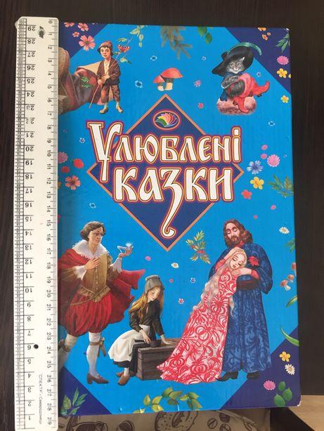 Дитяча книга. Українські казки