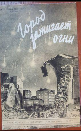 Буклет к фильму «Город зажигает огни».1958