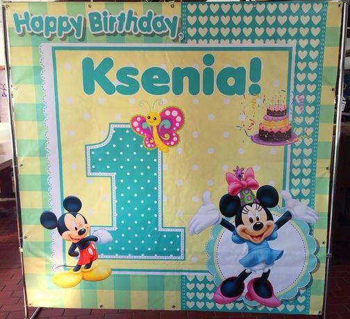 """Банер на годик """"С днем рождения, Ксения"""", """" Happy birthday, Ksenia """""""
