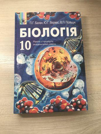 Книжка з біології 10 клас Балан, Вервес, Поліщук