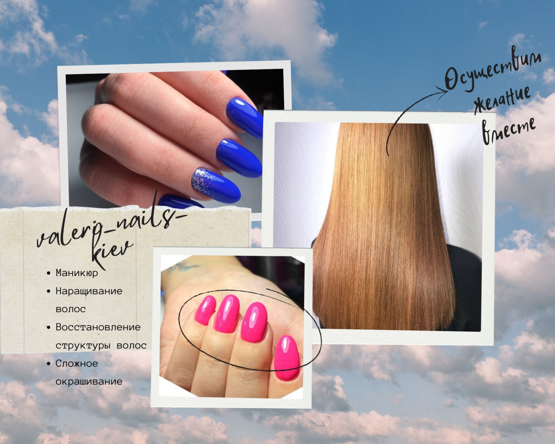 Наращивание волос, Востановление волос, Наращивание ногтей, Маникюр