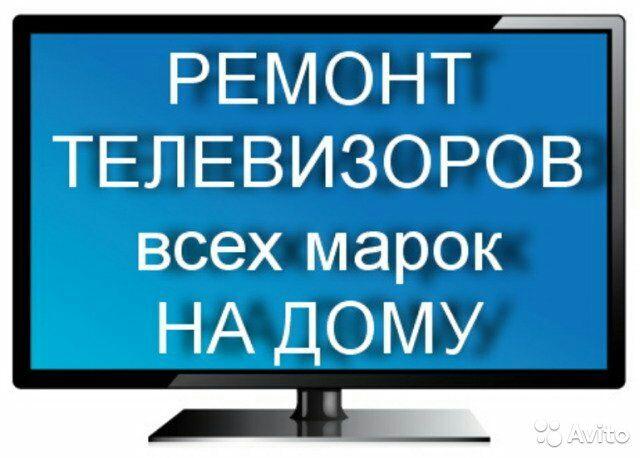 Ремонт телевизоров и микроволновок всех типов