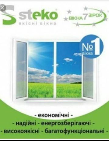 Метал.пластиковые Окна,двери,балконы и т.д.профиль Стеко.цены приятные