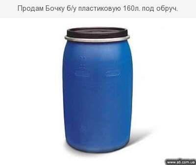Бочка, Бочки, Тара, Бочку б/у пластиковую 150-160л. под обруч.