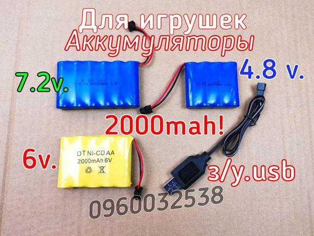 Аккумулятор,акамулятор,батарея 4.8/6/7.2v вольт/для игрушки/игрушек ру