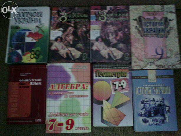 Учебники 7- 10 класс.