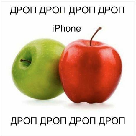 iPhone Apple 7 8 X XS Дропшипинг дроп