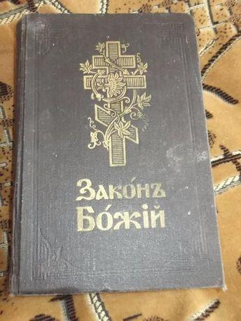 Закон Божий на церковно-славянском, репринт. Прот. С.Слободской