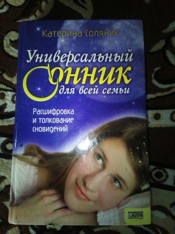 Книга сонник БЕСПЛАТНО