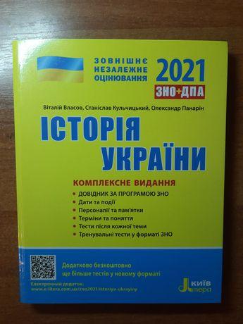 Тетрадь по подготовке к ЗНО история Украины